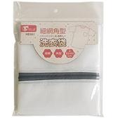 細網角型洗衣袋(60x60cm)【愛買】