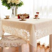 桌布 免洗日本進口防水防油防燙蕾絲臺布圓形長方形歐式餐桌茶幾布 交換禮物