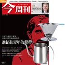 《今周刊》半年26期 贈 304不鏽鋼手沖咖啡2件組