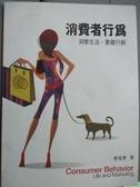 【書寶二手書T6/大學商學_YBQ】消費者行為-洞察生活、掌握行銷_曾光華