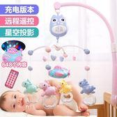嬰兒床鈴音樂寶寶床頭旋轉搖鈴新生兒床上掛件男女玩具6-12個月WYH【快速出貨】