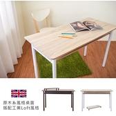 【Hopma】多功能巧收圓腳工作桌/書桌-淺橡木
