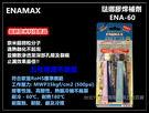 【台北益昌】ENAMAX 琺瑯膠焊補劑 ...