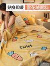 珊瑚絨毯子冬季法蘭絨毛毯加厚保暖床單人宿舍學生空調午睡小被子 創時代3c館
