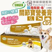 【培菓平價寵物網 】發育寶-S》CD5犬用關節寶營養膏-120g
