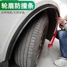 汽車通用輪眉轎車SUV皮卡輪眉外觀改裝裝飾防撞防擦條(130公分/777-12111)