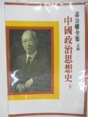 【書寶二手書T9/政治_AJF】中國政治思想史(下)_蕭公權
