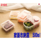 BO雜貨【SV8068】日本 K191 掀蓋收納盒 廚房調味料 水果 密封罐 保鮮盒 防潮 可冷藏 儲物500ml