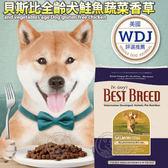 【培菓平價寵物網】美國Best breed貝斯比》全齡犬鮭魚蔬菜香草配方犬糧狗飼料1.8kg