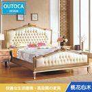 床架 雙人 羅登6尺法式香檳色雙人床【Outoca 奧得卡】