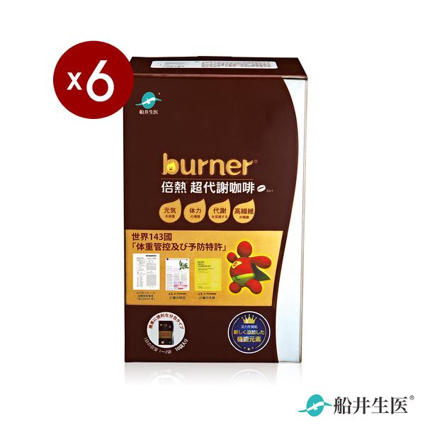 【船井】burner倍熱 超代謝咖啡六盒組