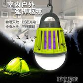 滅蚊器 戶外滅蚊神器usb充電防水滅蚊燈家用室外物理電擊式led照明驅蚊燈 igo城市玩家