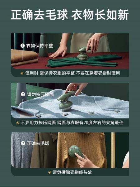 除毛衣服起球修剪器充電式家用衣物打刮吸毛球機去球神器剃毛機器 果果輕時尚