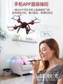 無人機 無人機航拍高清專業手機遙控飛機玩具男孩四軸飛行器超長續航模