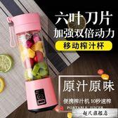 充電式便攜榨汁杯電動迷你學生炸果汁杯榨汁機家用料理多功能小型-超凡旗艦店