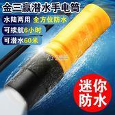 潛水手電筒 LED迷你專業強光潛水充電水打獵遠射戶外騎行登山家用 卡菲婭
