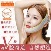 韓國小v臉面罩神器提升提拉緊致雙下巴睡眠美容綁帶儀