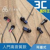 日本Final E1000 平價入門款耳道式耳機 入門款 高音質 耳道式耳機 有線