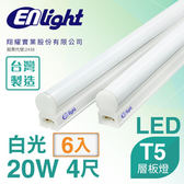 【Enlight】T5 4尺20W-LED層板燈6入 (白光6000K)