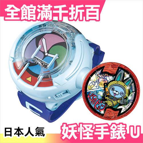 【小福部屋】日本 Bandai DX妖怪手錶 U型 兒童節 小孩送禮首選【新品上架】