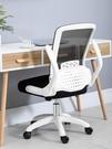 家用電腦椅辦公椅靠背升降座椅學生職員宿舍會議書桌轉椅子 LX 夏洛特