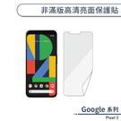 Google Pixel 3 非滿版高清亮面保護貼 保護膜 螢幕貼 軟膜 不碎邊