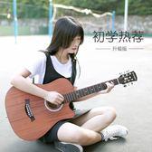 班士頓38寸吉他民謠吉他初學者吉他新手入門練習吉它學生男女樂器