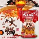 金德恩 大紅袍 手工麻辣老火鍋料理塊(400g/塊)/烹飪/調味/火鍋