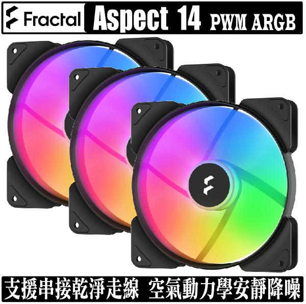 [地瓜球@] Fractal Design Aspect 14 PWM ARGB 14公分 風扇 三顆裝 溫控 靜音 串接