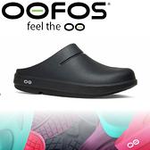 【OOFOS 美國 男款 舒壓健康拖鞋 黑色】 M1200/拖鞋/便鞋/紓壓拖鞋/按摩拖鞋/氣墊鞋
