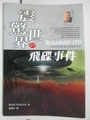 【書寶二手書T6/科學_AVN】震驚世界的飛碟事件_劉偉祥/譯