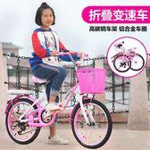 兒童自行車折疊變速車8-12-15歲學生單車18/20/22/24寸男女成人車YYJ      原本良品