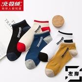 10雙裝|襪子男短襪薄款船襪防臭吸汗運動防滑棉襪【左岸男裝】