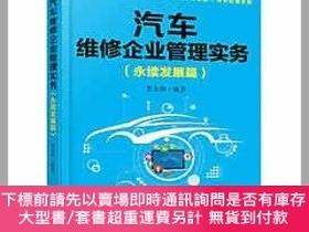簡體書-十日到貨 R3YY【汽車維修企業管理實務(永續發展篇)第2版】 9787111530961 機械工業出版