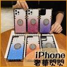 浮誇防撞殼 蘋果 iPhone SE2 12 11 Pro XR XS i7 i8 Plus 閃亮影片支架 防摔手機殼 奢華 漸層彩虹 掛繩孔