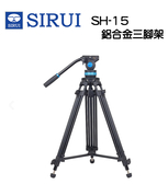 黑熊數位 SIRUI 思銳 SH-15 攝影 錄影 鋁合金三腳架 相機三腳架 油壓雲台 SH15