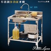 廚房不銹鋼支架盆水槽單槽帶水斗池盆架洗菜洗臉洗碗操作台面架子 HM 范思蓮恩