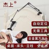 上新ipad支架air2平板電腦手機桌面床頭床上懶人折疊直播架子