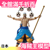 日本正品 海賊王 航海王 造形王頂上決戰 Vol.6 SCultures 艾涅爾 動漫 公仔 模型 ONE PIECE【小福部屋】