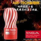 自慰杯 日本TENGA-AIR TECH(標準)空壓旋風飛機杯『包裝私密-年中慶』