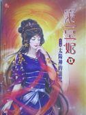 【書寶二手書T1/言情小說_OMD】第一皇妃9-太陽神的詛咒_犬犬