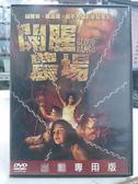 挖寶二手片-H15-044-正版DVD*電影【開腥農場】-重度血腥,觀看後果請自行負責