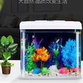 懶人魚缸 水族箱創意自循環桌面懶人生態客廳免換水家用小型玻璃金魚缸T 雙12提前購