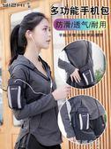 跑步手機臂包運動手機蘋果8x臂套男臂帶女手臂包通用手機包手腕包 蓓娜衣都