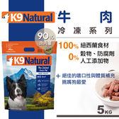 【SofyDOG】K9 Natural 狗糧生食餐-冷凍 牛肉(5kg)狗飼料 狗糧