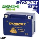 【DYNAVOLT 藍騎士】/MG9-BS-C膠體電池/機車電瓶MotoGP