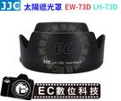 【EC數位】JJC佳能EW-73D EO...