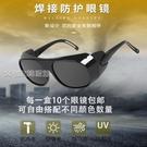 電焊眼鏡電焊工防護眼鏡專用護目鏡燒焊防飛濺防風沙高清玻璃眼鏡工業沖擊 快速出貨