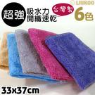 【衣襪酷】煙斗 LIUKOO 新世代超細纖維 超柔軟吸濕抗菌方巾 微笑MIT《小手巾/毛巾/擦手巾/抹布》