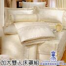 【凱盛寢具傢飾精品生活館】Roberto Mocali 諾貝達.莫卡利-棉米紡織-60支紗-八件式加大雙人床罩組